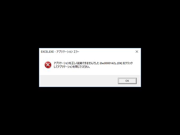 Office 2016 Word/Excelがエラー 0xC0000142で動かない