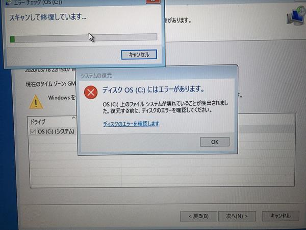Dell 自動修復で止まるPC修理 XPS8920